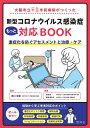 大阪市立十三市民病院がつくった 新型コロナウイルス感染症もっ