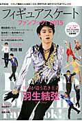 【楽天ブックスならいつでも送料無料】フィギュアスケートファンブック!(2015)