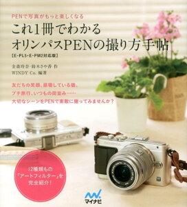 【送料無料】これ1冊でわかるオリンパスPENの撮り方手帖 [ 金森玲奈 ]