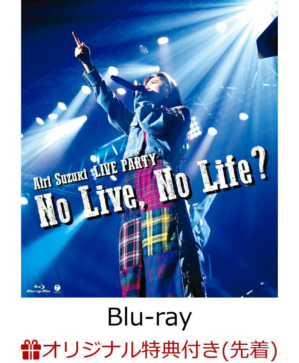 【楽天ブックス限定先着特典】鈴木愛理LIVE PARTY No Live,No Life?(オリジナルマスクケース)【Blu-ray】