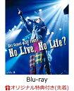 【楽天ブックス限定先着特典】鈴木愛理LIVE PARTY No Live,No Life?(オリジナルマスクケース)【Blu-ray】 [ 鈴木愛理 ]