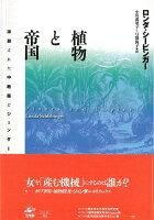 【バーゲン本】植物と帝国