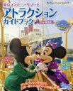 東京ディズニーリゾートアトラクションガイドブック(2015-2016) [ Disney Fa…