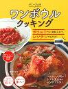 鶏肉のカチャトーラ(ビビットでヤミーが紹介)ワンボウルクッキングのレシピ