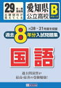 愛知県公立高校Bグループ過去8年分入試問題集国語(29年春受験用) H28〜21年度を収録