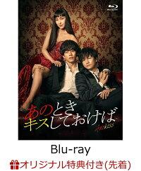 【楽天ブックス限定先着特典】あのときキスしておけば Blu-ray BOX【Blu-ray】(L判ブロマイド5枚セット)