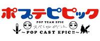 ポプテピピック スペシャルイベント 〜POP CAST EPIC!!〜【Blu-ray】