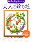 大人の塗り絵 四季の花のリース編 [ 本田尚子 ]