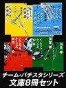 【送料無料】チーム・バチスタシリーズ 文庫8冊セット