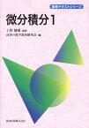微分積分(1) (高専テキストシリーズ) [ 高専の数学教材研究会 ]