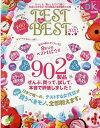 TEST the BEST(2021) 「いい」も「悪い」もズバリ書く!生活に欠かせない902製品の (晋遊舎ムック...