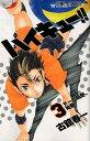 ハイキュー!!(3) (ジャンプコミックス) [ 古舘春一 ...