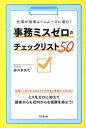 事務ミスゼロのチェックリスト50 仕事が効率よくスムーズに進む! (Do books) [ 藤井美保代 ]