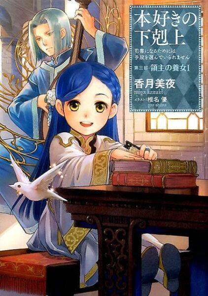 本好きの下剋上第三部「領主の養女」(1)司書になるためには手段を選んでいられません 香月美夜