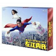 スーパーサラリーマン左江内氏 Blu-ray BOX【Blu-ray】
