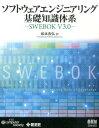 ソフトウェアエンジニアリング基礎知識体系(V3.0) SWEBOK [ 松本吉弘 ]