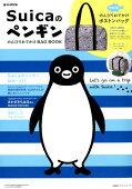 SuicaのペンギンのんびりおでかけBAG BOOK