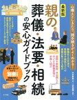 最新版 親の葬儀・法要・相続の安心ガイドブック [ 中村麻美 ]
