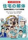 マンガでわかる住宅の解体 石綿含有建材(レベル3)対策編 [