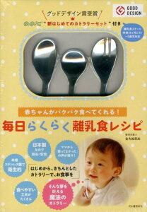 【送料無料】毎日らくらく離乳食レシピ [ 金丸絵里加 ]