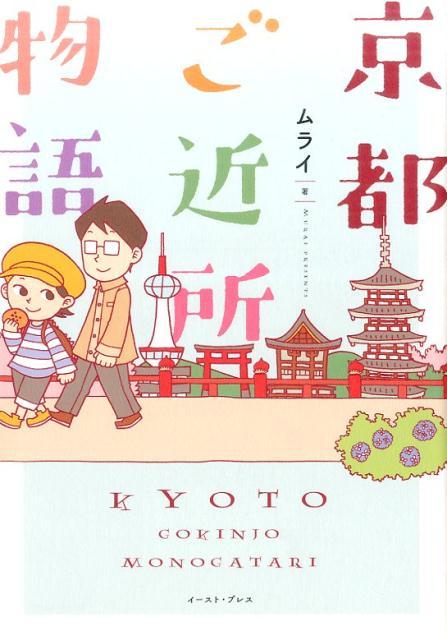 京都ご近所物語画像
