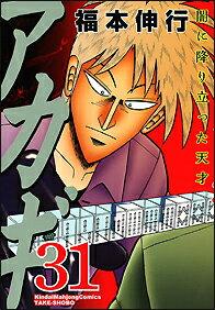 アカギ(31) 闇に降り立った天才 (近代麻雀コミックス) [ 福本伸行 ]