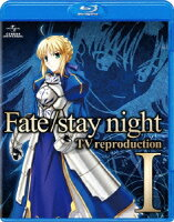 Fate/stay night TV reproduction 1【Blu-ray】
