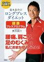 美木良介のロングブレスダイエット 健康ブレスプログラム