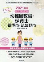 飯塚市・筑紫野市の公立幼稚園教諭・保育士(2021年度版)