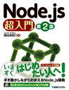 Node.js 超入門 第2版 [ 掌田津耶乃 ]