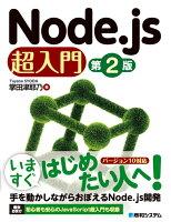 Node.js 超入門 第2版