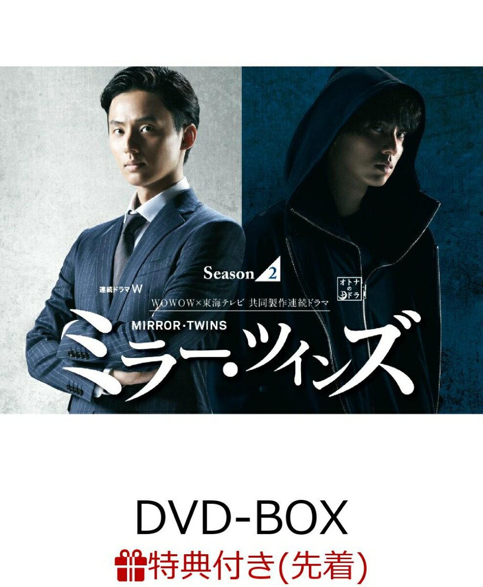 【先着特典】ミラー・ツインズ Season2 DVD-BOX(メインビジュアル クリアファイル付き)