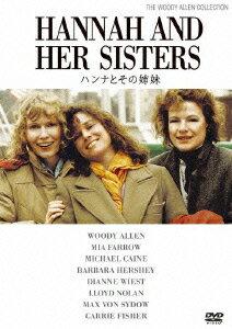 【楽天ブックスならいつでも送料無料】【DVD3枚3000円2倍】ハンナとその姉妹 [ ミア・ファロー ]