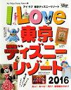 アイラブ東京ディズニーリゾート(2016) [ Disney Fan編集部 ]