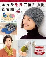 余った毛糸で編む小物総集編全90点