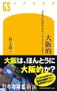 大阪的 「おもろいおばはん」は、こうしてつくられた (幻冬舎新書) [ 井上章一 ]