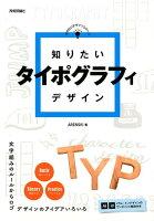 9784774195223 - 2021年タイポグラフィの勉強に役立つ書籍・本まとめ