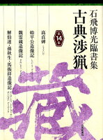 古典渉猟(第14集)
