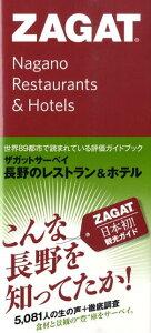 【楽天ブックスならいつでも送料無料】長野のレストラン&ホテル