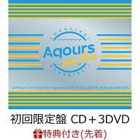 【先着特典】ラブライブ!サンシャイン!! Aqours CLUB CD SET 2019 PLATINUM EDITION (初回限定盤 CD+3DV...