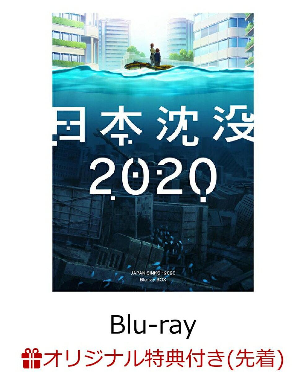 【楽天ブックス限定先着特典+先着特典】日本沈没2020 Blu-ray BOX【Blu-ray】(L判場面写ブロマイド10枚セット+湯浅正明監督サイン&メッセージ複製ミニ色紙)画像