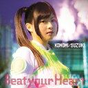 TVアニメ「 ブブキ・ブランキ 」 オープニングテーマ「Beat your Heart」 (初回限定盤 CD+DVD) [ 鈴木このみ ]