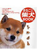 【送料無料】まるごと柴犬book [ 森田米雄 ]