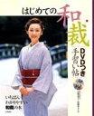 【送料無料】はじめての和裁DVDつき手習い帖