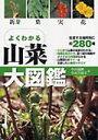よくわかる山菜大図鑑 新芽・葉・実・花 [ 今井国勝 ]