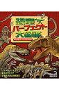 【送料無料】恐竜パ-フェクト大図鑑