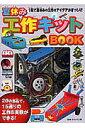 【送料無料】夏休み工作キットbook