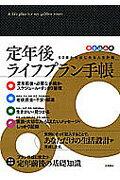 【送料無料】書き込み式定年後ライフプラン手帳