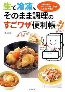 【送料無料】生で冷凍、そのまま調理のすごワザ便利帳