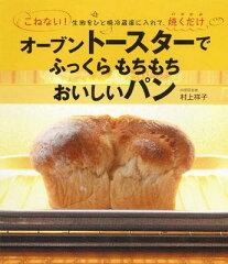 【送料無料】オーブントースターでふっくらもちもちおいしいパン